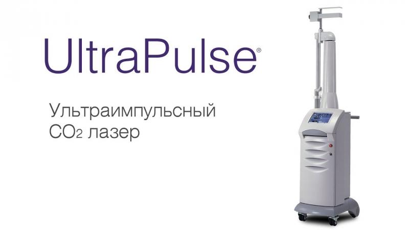 Скидка 50% на UltraPulse